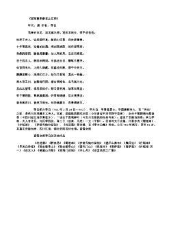 《留别曹南群官之江南》(唐.李白)原文翻译、注释和赏析