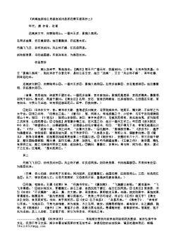 《承闻故房相公灵榇自阆州启殡归葬东都有作二》(唐.杜甫)原文翻译、注释和赏析