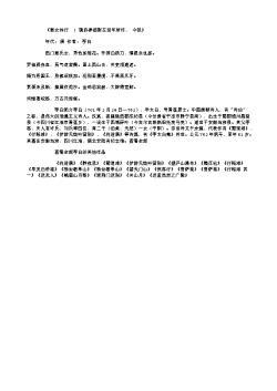 《秦女休行 ( 魏协律都尉左延年所作, 今拟》(唐.李白)原文翻译、注释和赏析