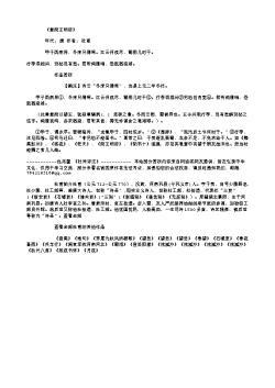 《重简王明府》(唐.杜甫)原文翻译、注释和赏析