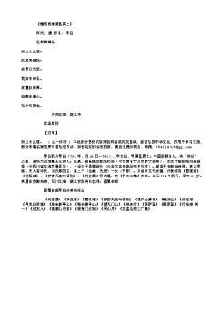 《赠韦侍御黄裳其二》(唐.李白)原文翻译、注释和赏析