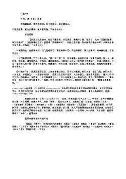 《长吟》(唐.杜甫)原文翻译、注释和赏析