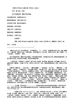 《陪李七司马皂江上观造竹桥,即日成,往来之》(唐.杜甫)原文翻译、注释和赏析