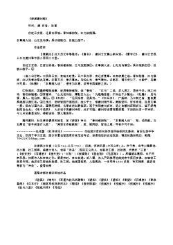 《移居夔州郭》(唐.杜甫)原文翻译、注释和赏析