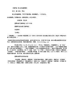《菩萨蛮·举头忽见衡阳雁》(唐.李白)原文翻译、注释和赏析