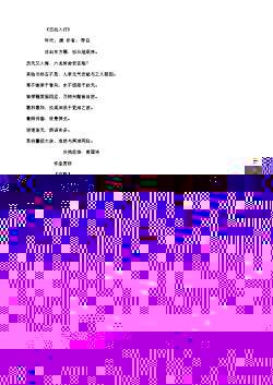 《日出入行》(唐.李白)原文翻译、注释和赏析