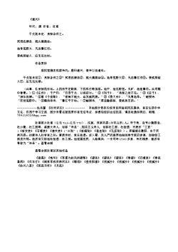 《遣兴》(唐.杜甫)原文翻译、注释和赏析 (2)