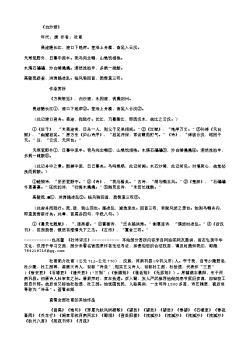 《白沙渡》(唐.杜甫)原文翻译、注释和赏析