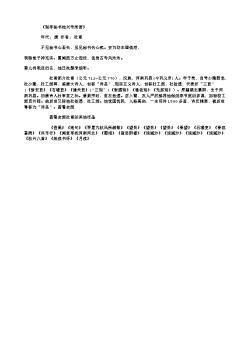 《别李秘书始兴寺所居》(唐.杜甫)原文翻译、注释和赏析