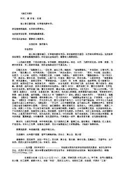 《曲江对雨》(唐.杜甫)原文翻译、注释和赏析