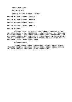 《赠别舍人弟台卿之江南》(唐.李白)原文翻译、注释和赏析