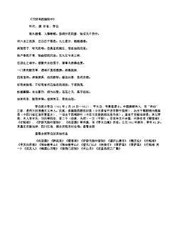 《万愤词投魏郎中》(唐.李白)原文翻译、注释和赏析