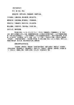 《君子有所思行》(唐.李白)原文翻译、注释和赏析