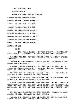 《赠李十五丈别(李秘书文嶷)》(唐.杜甫)原文翻译、注释和赏析