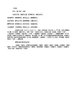 《天池》(唐.杜甫)原文翻译、注释和赏析