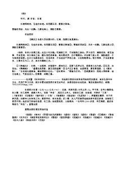 《鸥》(唐.杜甫)原文翻译、注释和赏析