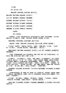 《万丈潭》(唐.杜甫)原文翻译、注释和赏析
