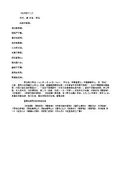 《古风其十二》(唐.李白)原文翻译、注释和赏析
