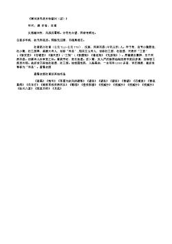 《潭州送韦员外牧韶州(迢)》(唐.杜甫)原文翻译、注释和赏析