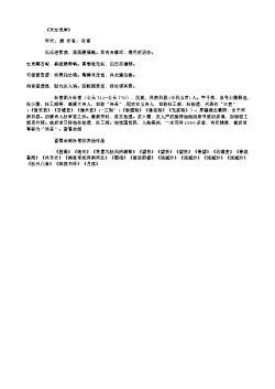 《次空灵岸》(唐.杜甫)原文翻译、注释和赏析