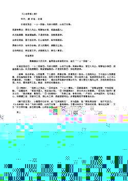 《上白帝城二首》(唐.杜甫)原文翻译、注释和赏析