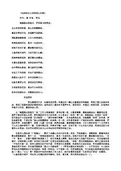 《当涂赵炎少府粉图山水歌》(唐.李白)原文翻译、注释和赏析