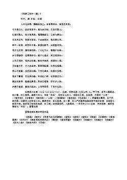 《寄薛三郎中(据)》(唐.杜甫)原文翻译、注释和赏析