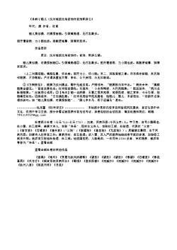 《舟前小鹅儿(汉州城西北角官池作官池即房公》(唐.杜甫)原文翻译、注释和赏析