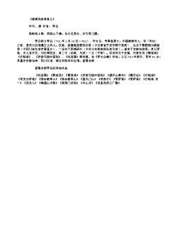 《题情深树寄象公》(唐.李白)原文翻译、注释和赏析