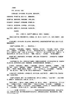 《扬旗》(唐.杜甫)原文翻译、注释和赏析