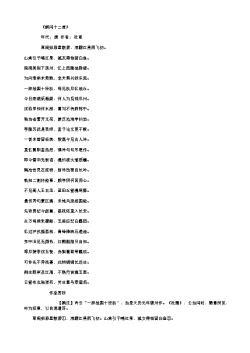 《解闷十二首》(唐.杜甫)原文翻译、注释和赏析