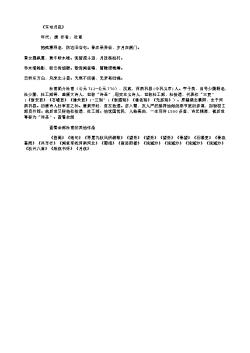 《东屯月夜》(唐.杜甫)原文翻译、注释和赏析