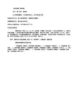 《相和歌辞·阳春曲》(唐.杜甫)原文翻译、注释和赏析