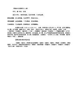 《陪柏中丞观宴将士二首》(唐.杜甫)原文翻译、注释和赏析