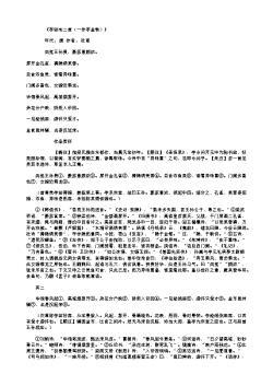 《李监宅二首(一作李盐铁)》(唐.杜甫)原文翻译、注释和赏析