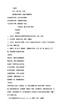 《宿府》(唐.杜甫)原文翻译、注释和赏析