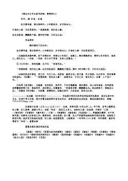 《奉汉中王手札报韦侍御、萧尊师亡》(唐.杜甫)原文翻译、注释和赏析