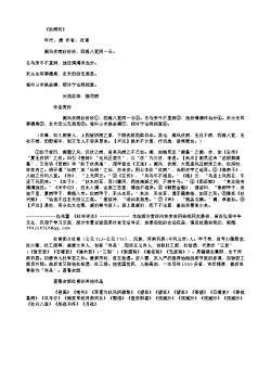 《秋雨叹》(唐.杜甫)原文翻译、注释和赏析 (2)
