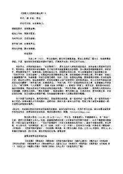 《送裴十八图南归嵩山其一》(唐.李白)原文翻译、注释和赏析