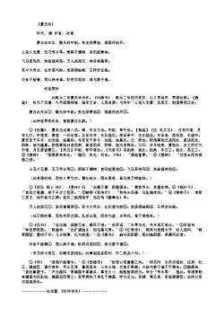《夏日叹》(唐.杜甫)原文翻译、注释和赏析
