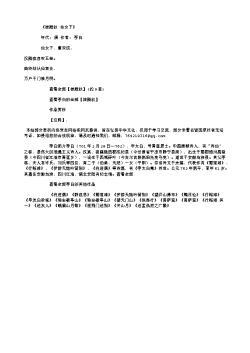 《桂殿秋·仙女下》(唐.李白)原文翻译、注释和赏析