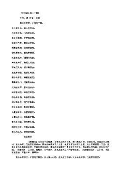 《三川观水涨二十韵》(唐.杜甫)原文翻译、注释和赏析