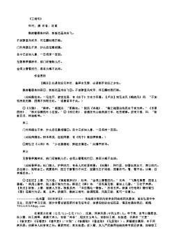 《三绝句》(唐.杜甫)原文翻译、注释和赏析