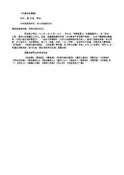 《东鲁见狄博通》(唐.李白)原文翻译、注释和赏析