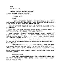《岁暮》(唐.杜甫)原文翻译、注释和赏析