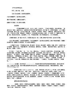 《严中丞枉驾见过》(唐.杜甫)原文翻译、注释和赏析