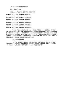 《春日陪杨江宁及诸官宴北湖感古作》(唐.李白)原文翻译、注释和赏析