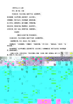 《寄司马山人十二韵》(唐.杜甫)原文翻译、注释和赏析