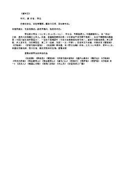 《望夫石》(唐.李白)原文翻译、注释和赏析