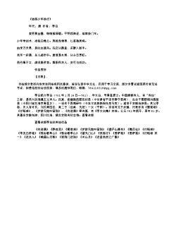 《结客少年场行》(唐.李白)原文翻译、注释和赏析